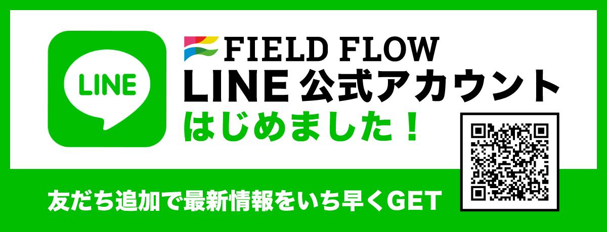FIELD FLOW 公式ラインはじめました 友だち追加で最新情報をいち早くGET