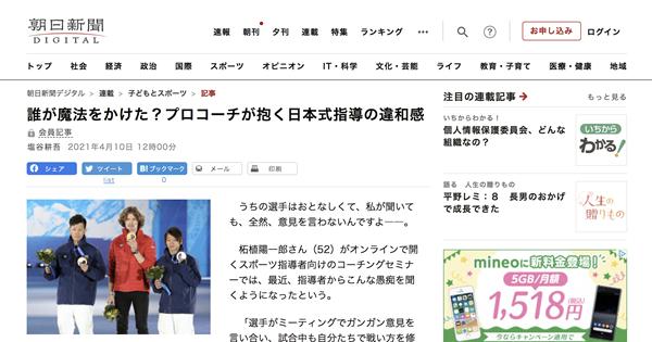 朝日新聞デジタルでご紹介いただきました。