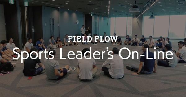 Sports Leader's On-Lineは選手たちのためにできることを学びたい!チーム力を上げるコミュニケーションを学びたい方におすすめです。